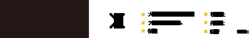 不動産投資塾×大規模修繕工事業者,税理士,フルリフォーム,弁護士,保険,銀行