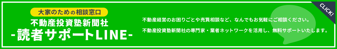不動産投資塾新聞社-読者サポート LINE-