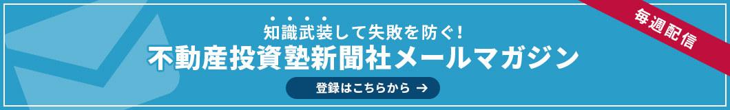 不動産投資塾新聞社メールマガジン登録