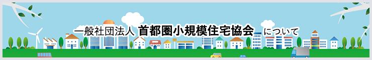 一般社団法人 首都圏小規模住宅協会 について