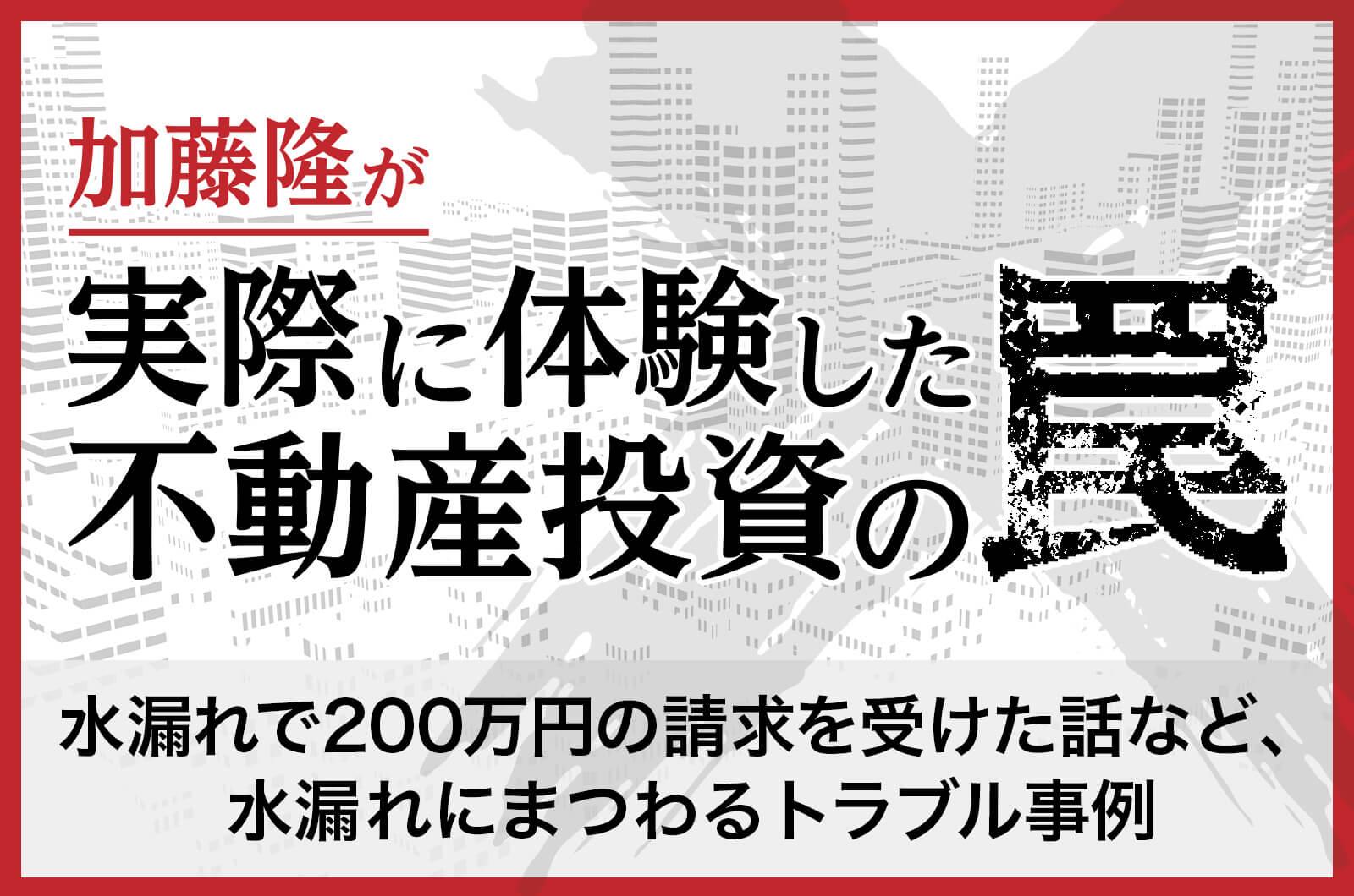 水漏れで200万円の請求を受けた話など、水漏れにまつわるトラブル事例