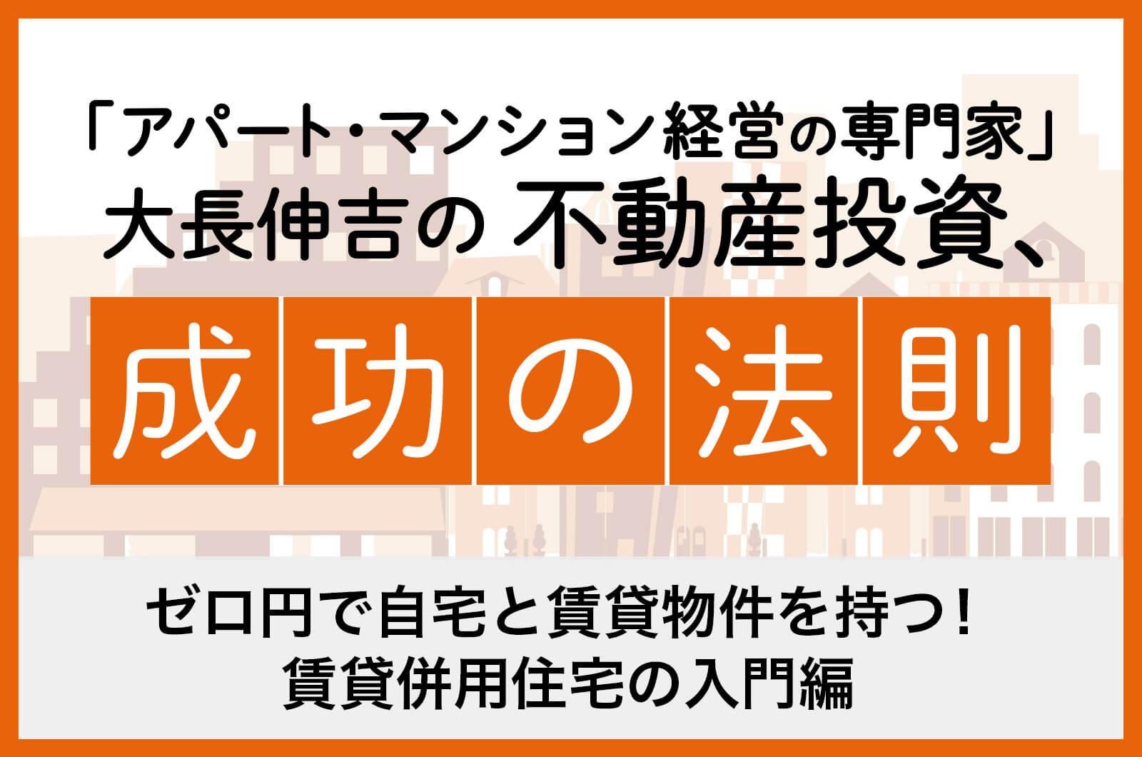 ゼロ円で自宅と賃貸物件を持つ!賃貸併用住宅の入門編