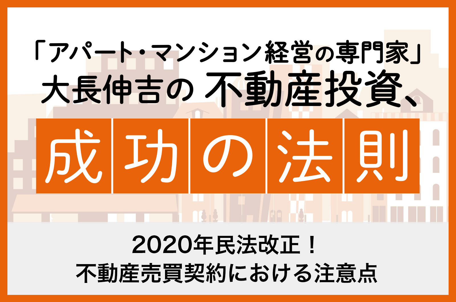2020年民法改正!不動産売買契約における注意点