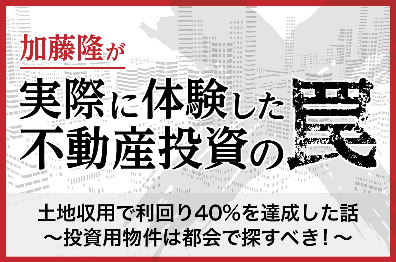 土地収用で利回り40%を達成した話~投資用物件は都会で探すべき!~