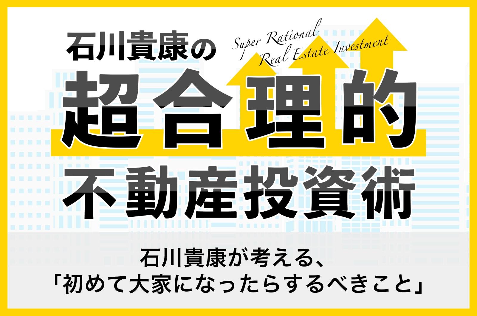 石川貴康が考える、「初めて大家になったらするべきこと」