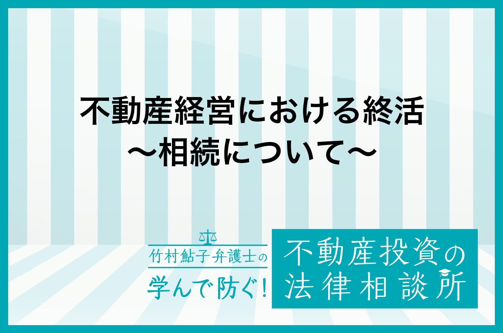 不動産経営における終活~相続について~