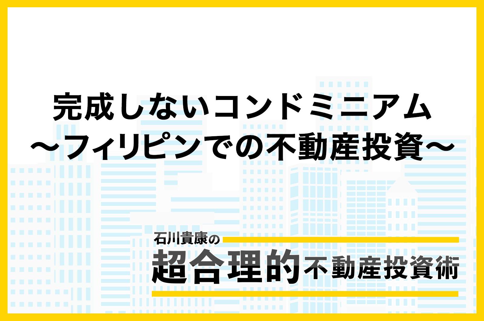 完成しないコンドミニアム 〜フィリピンでの不動産投資〜