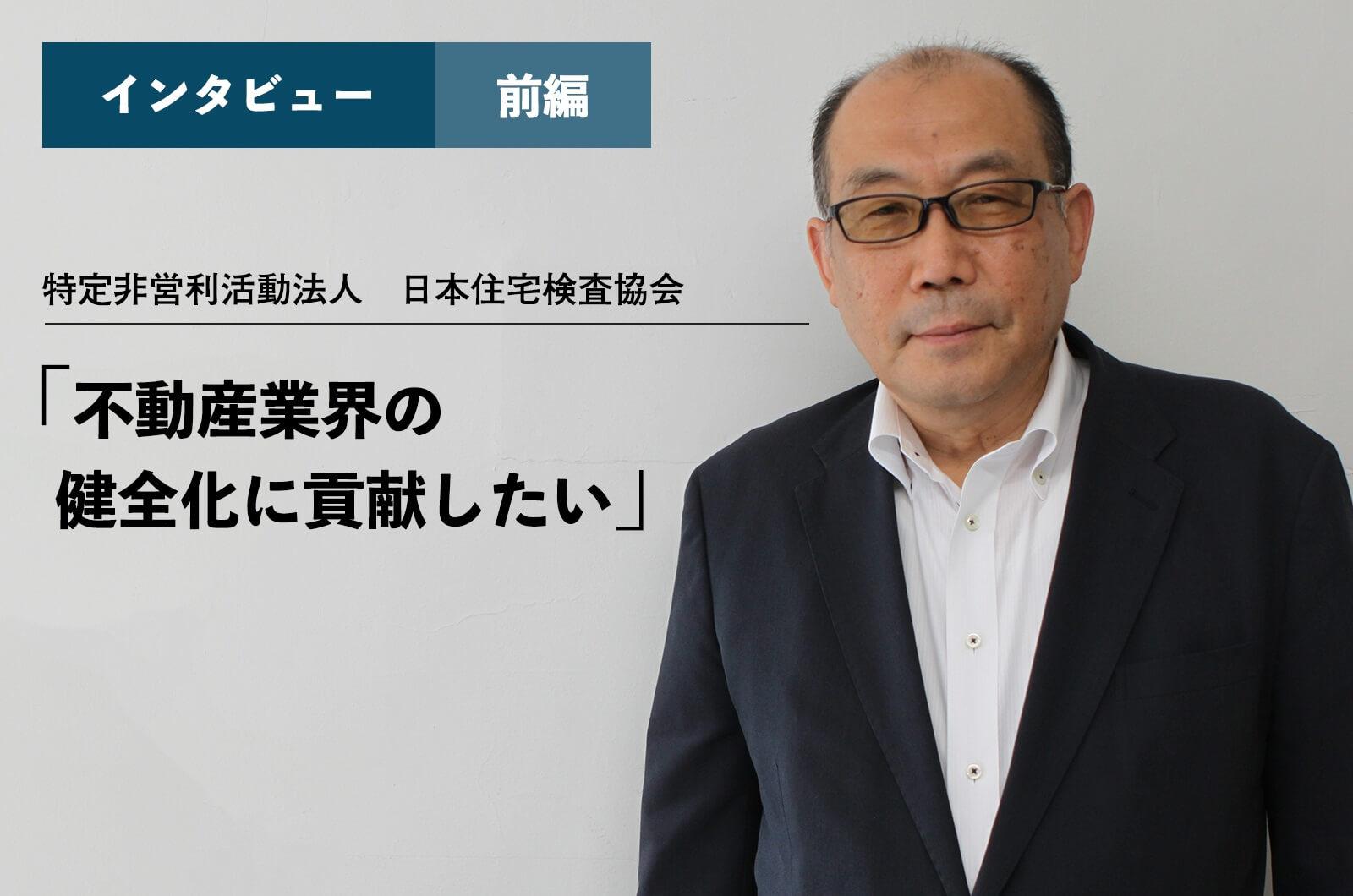 「サブリースもシェアハウスも、問題の根本は業界の構造にある」日本住宅性能検査協会/代表インタビュー(前編)