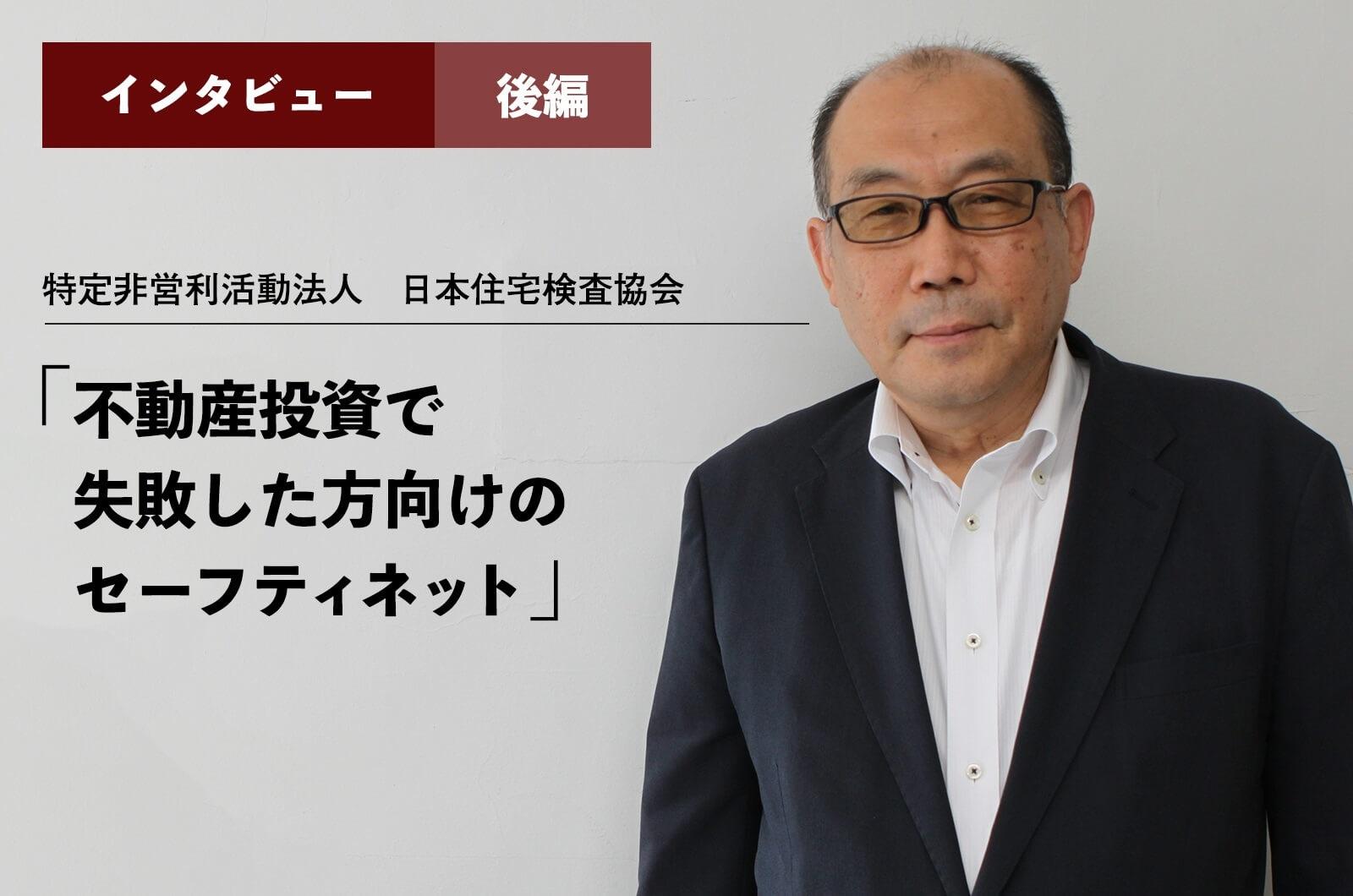「情報弱者が損する業界の構造を変えたい」特別非営利活動法人日本住宅性能検査協会の代表インタビュー(後半)