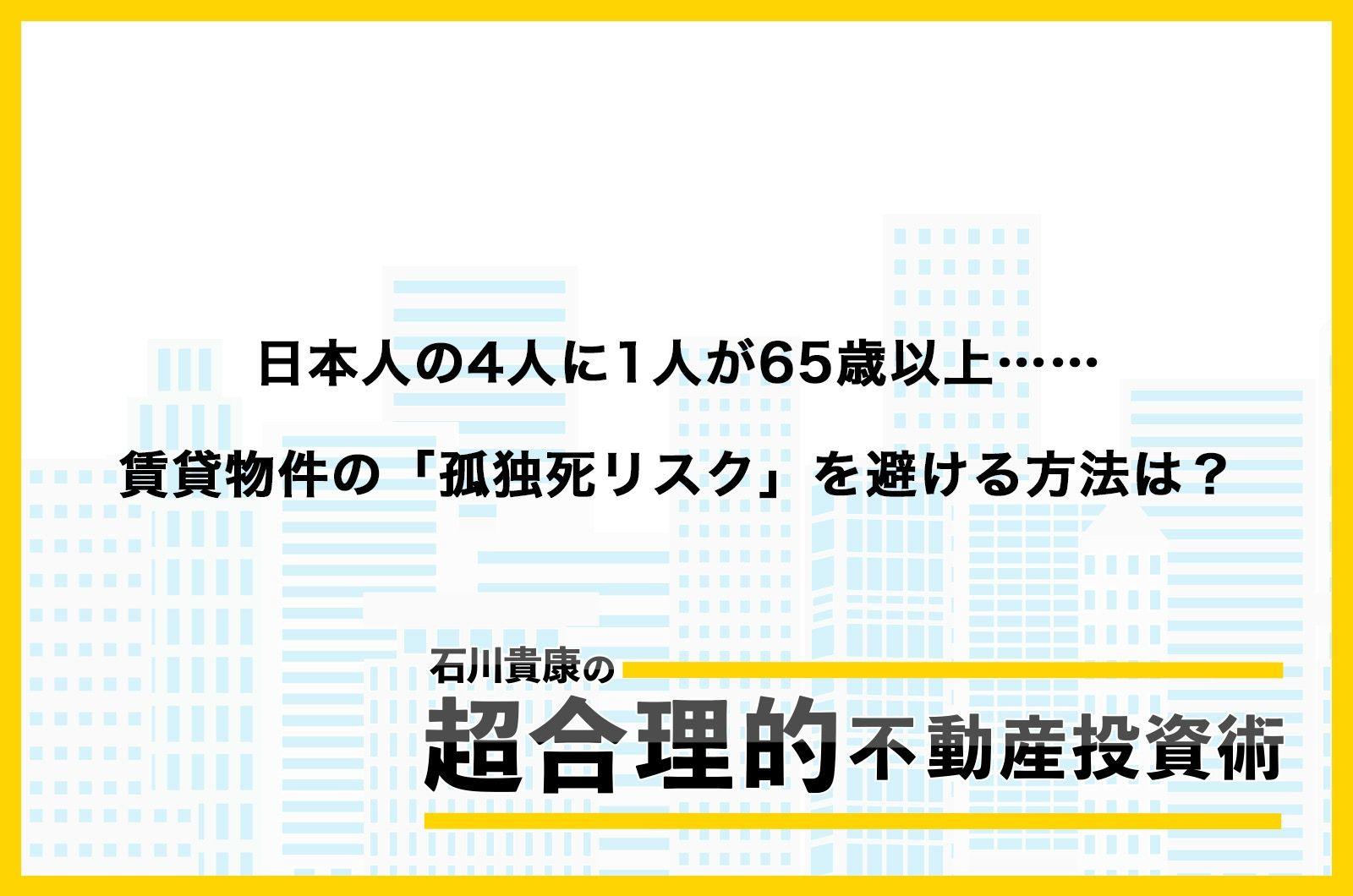 日本人の4人に1人が65歳以上……賃貸物件の「孤独死リスク」を避ける方法は?