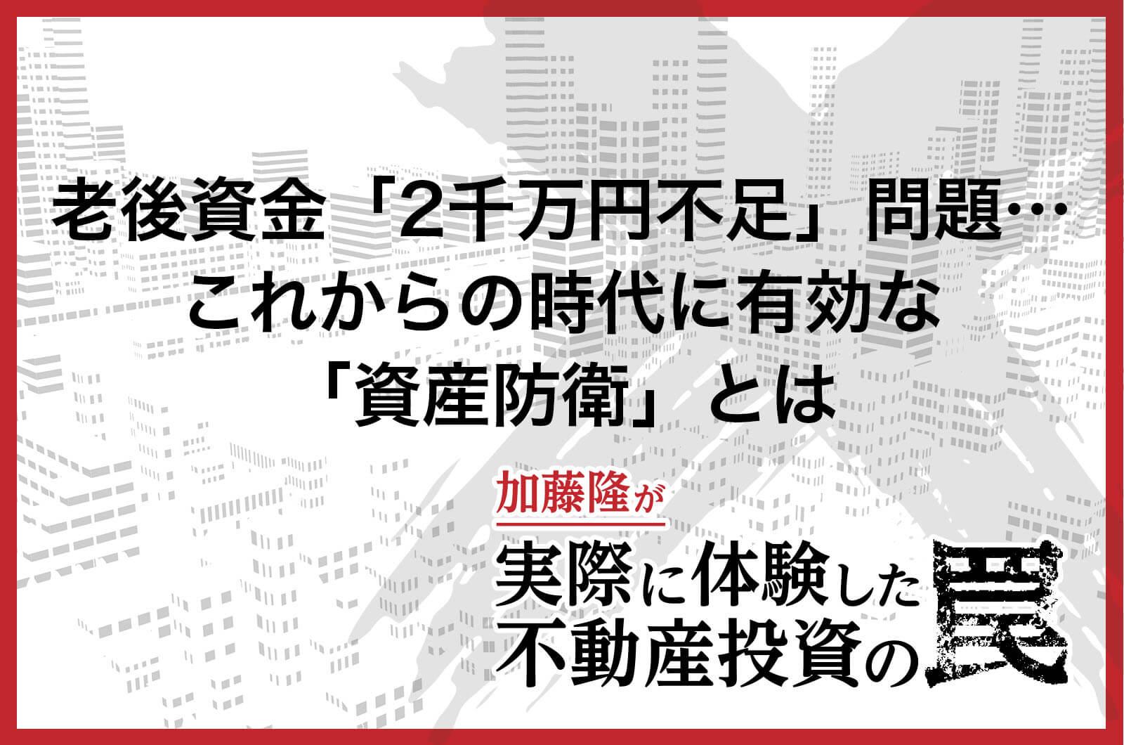 老後資金「2千万円不足」問題…これからの時代に有効な「資産防衛」とは