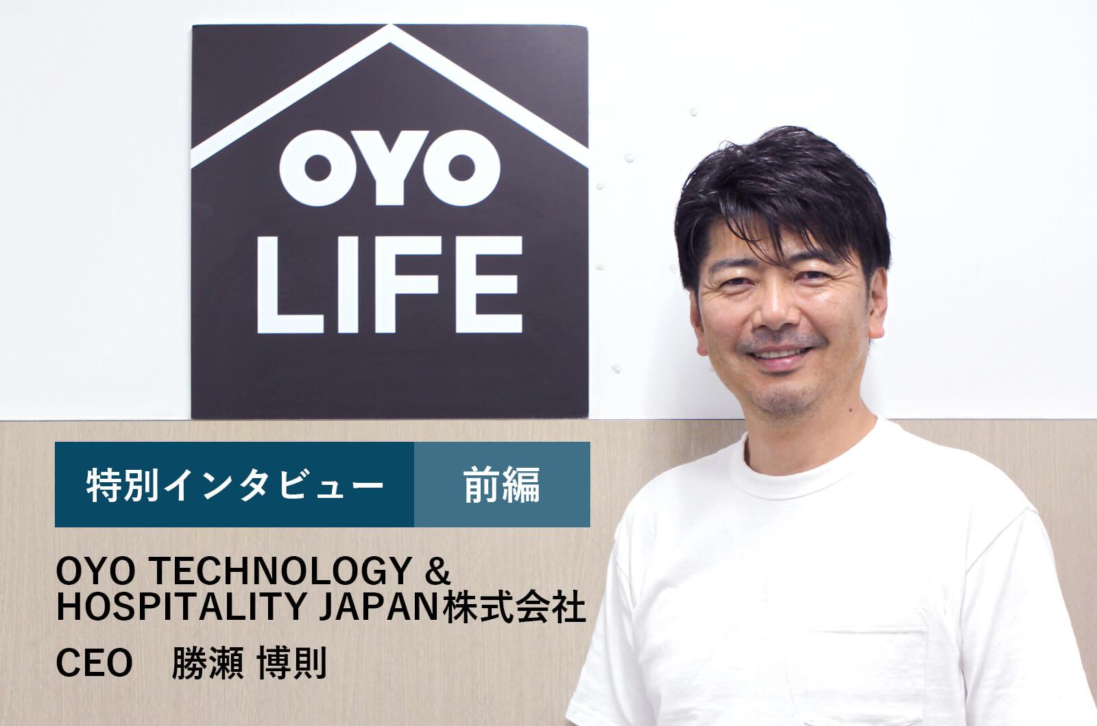 「ホテルの仕組みを導入すれば、賃貸はもっと便利になる」~ OYO LIFEの誕生につながった「賃貸ビジネス」への疑問とは?