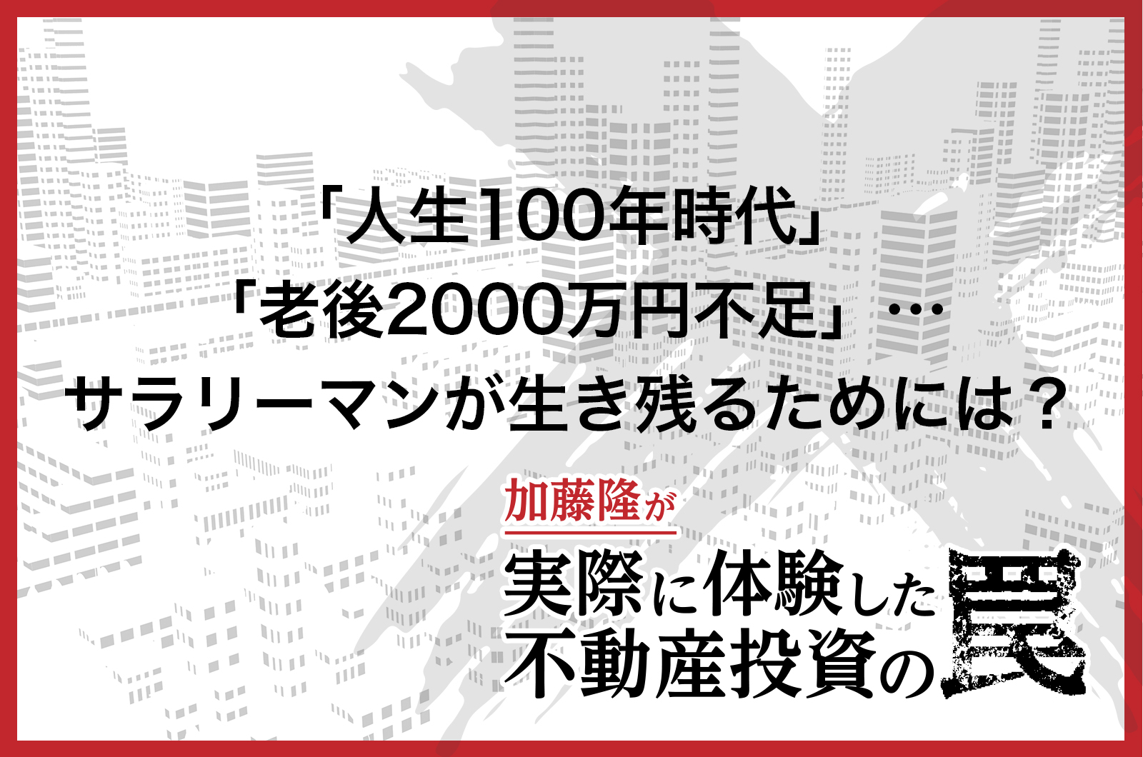 「人生100年時代」・「老後2000万円不足」…サラリーマンが生き残るためには?